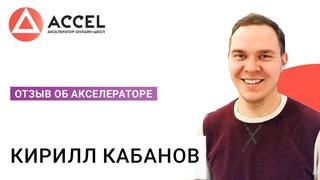Отзыв об Акселераторе / Кирилл Кабанов