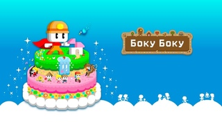 [Обновление] Boku Boku - Геймплей   Трейлер