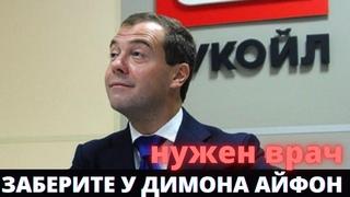 МЕДВЕДВ СРАВНИЛ «ЕДИНУЮ РОССИЮ» И КПСС! Согласны с его оценками?