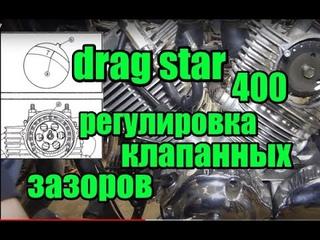 Клапанные зазоры XVS 400 Drag Star,  adjustment of valve clearances of drag star 400