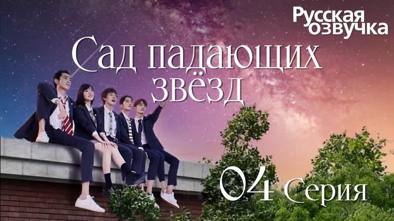Сад падающих звёзд Meteor Garden 流星花园 04 Серия Озвучка SOFTBOX