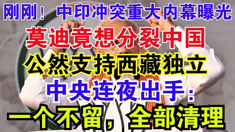 刚刚!中印冲突重大内幕曝光,莫迪竟想分裂中国,公然支持西藏独立,