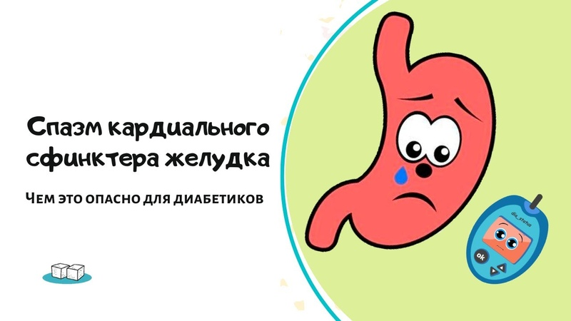 Спазмы сфинктера желудка Чем это опасно для людей с диабетом