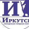 """Газета """"Иркутск"""""""