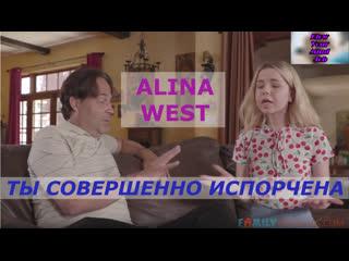 Порно перевод Alina West blowjob, teen, incest, pornsubtitles, субтитры подросток отец и дочь