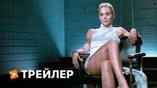 Основной инстинкт (1992) Трейлер 1 | Киноклипы Хранилище