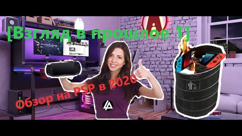 Взгляд в прошлое Обзор на PSP в 2020 Хочу ПСП 2