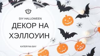 ДЕКОР НА ХЭЛЛОУИН 2018 I DIY Halloween Decoration Ideas