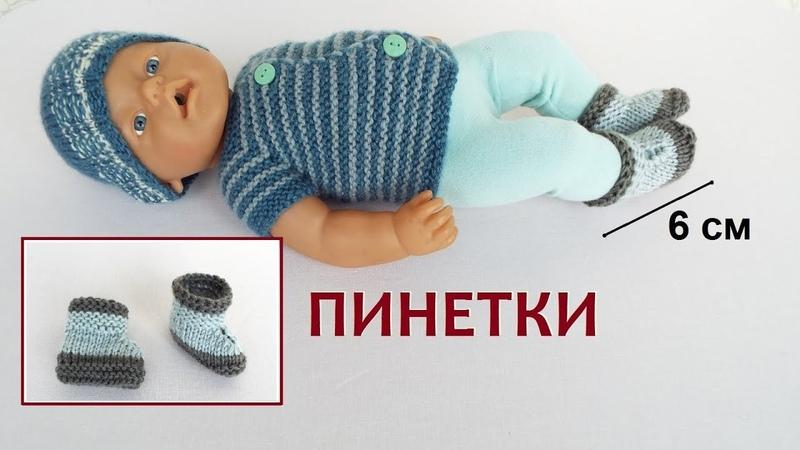 DIY Как связать пинетки сапожки на двух спицах для куклы How to tie booties for doll boots