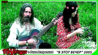 ПАУК Оркестр + Вика Астрелина - В этот вечер 2012