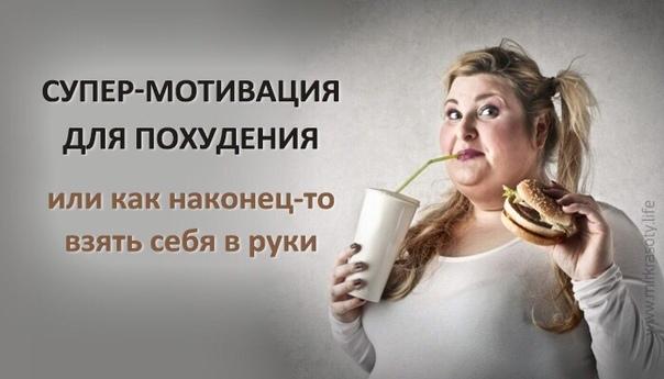Мотивация Для Похудения Рук. Мотивация для похудения — правильный настрой и цели