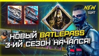 Новый БОЕВОЙ ПРОПУСК | 3 СЕЗОН ВАРЗОН | Call of Duty WARZONE Новый СЕЗОН