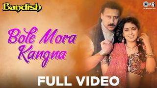 Bole Mora Kangana Full Video - Bandish | Juhi Chawla, Jackie Shroff | Alka Yagnik, Kumar Sanu|Sameer