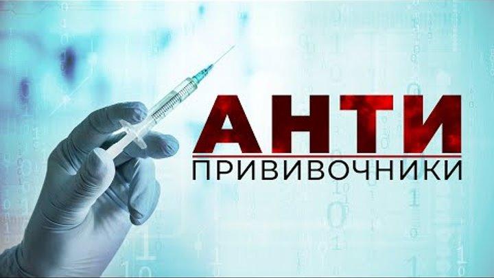 Документальный фильм «Антипрививочники»: чем опасен отказ от вакцинации