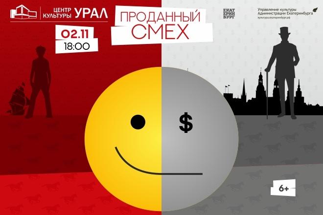 Афиша Екатеринбург Тим Талер, или Проданный смех. ПРЕМЬЕРА!