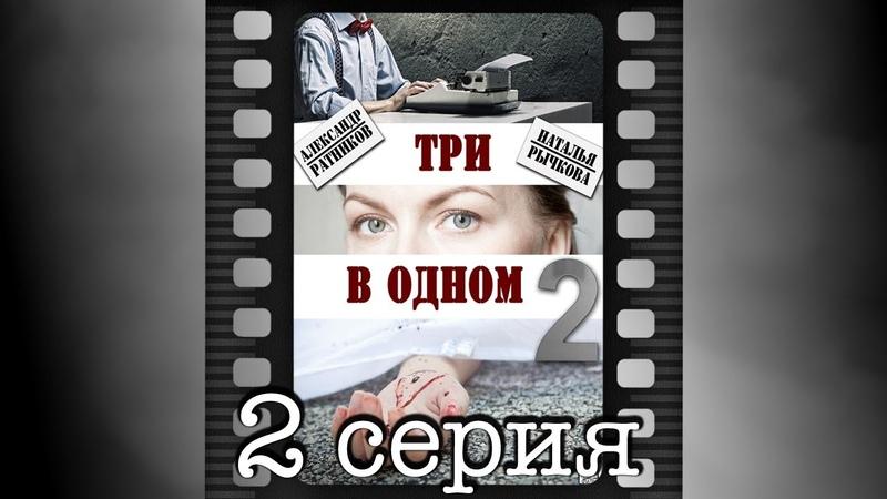 ТРИ В ОДНОМ-2 (2017) 2 серия