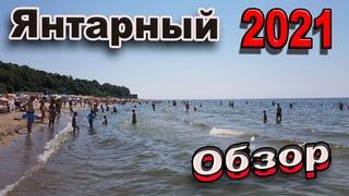 Янтарный 2021/Полный обзор/Лучший пляж в Калининградской области?