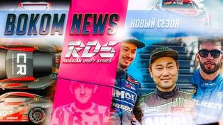 Ирландцы против японцев в РДС GP и FIA IDC 2021   Bokom News RDS