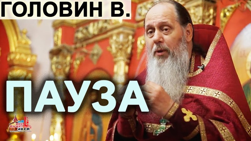 Церковь Замерла в ожидании Сильного Ливня! Головин Владимир