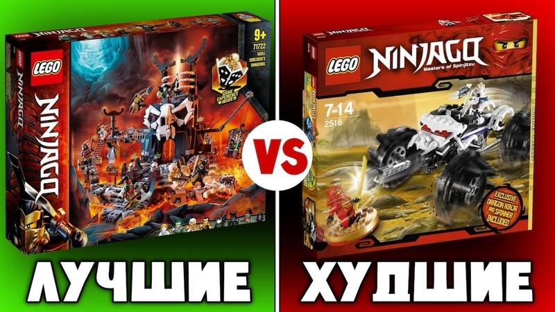 ЛЕГО Ниндзяго Лучшие и Худшие наборы лего Серии LEGO Ninjago 2011 2021 Лего Обзоры Варлорд
