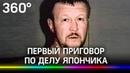 Япончика заказали из-за статуса вора в законе. Первый приговор по делу вынесли в Москве
