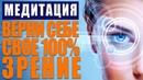 Как Улучшить Зрение за 1 Сеанс | Исцеляющая Медитация Быстрое Восстановление Зрения