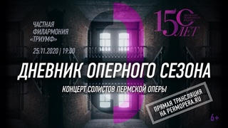 Дневник оперного сезона. Трансляция из Пермского театра оперы и балета / Opera Season Diary