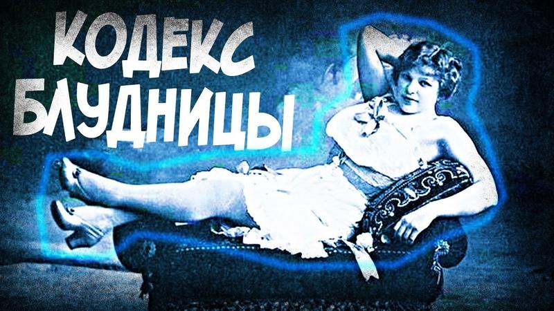 16 Правил Проститутки Российской Империи
