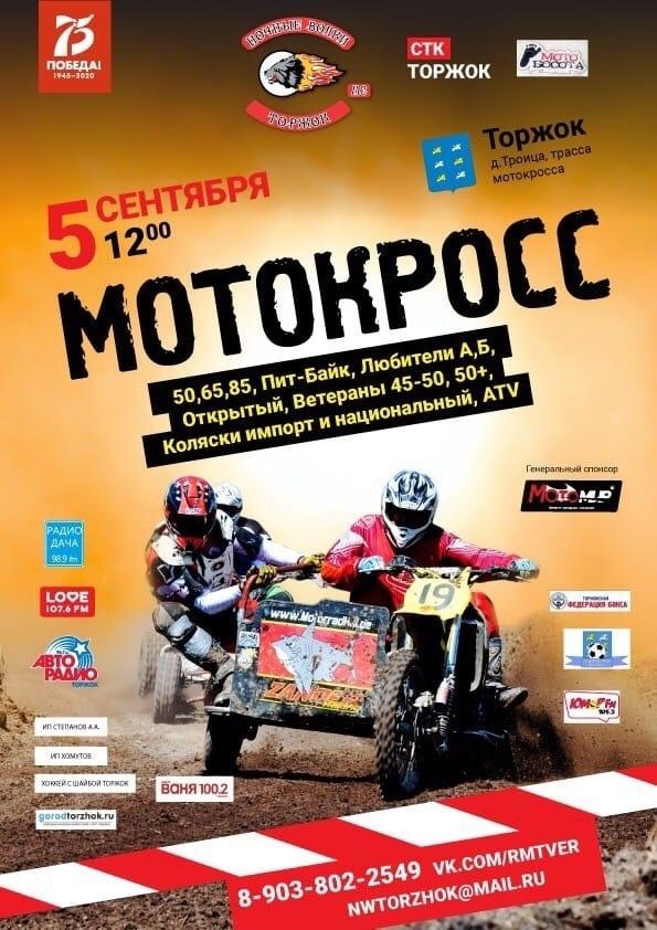 Соревнования по мотокроссу пройдут в районе Тверской области