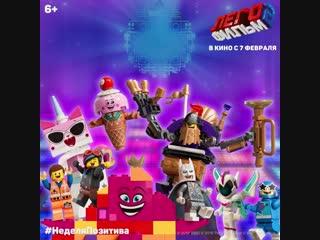 Лего Фильм-2 - уже в кино