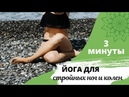 6 упражнений для стройных ног и коленей Готовим тело к лету Йога для похудения
