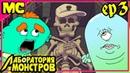 Лаборатория монстров 3 серия - Кости в подвале Русский Дубляж feat. @Muxakep Михакер