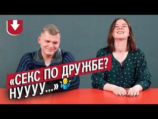Друзья: мужчины и женщины (это возможно?) | Неудобные вопросы
