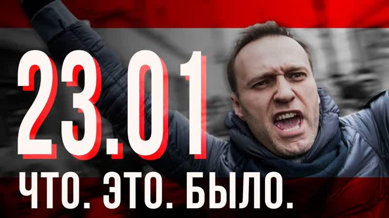 Митинги 23 января бунт подростков или восстание народа
