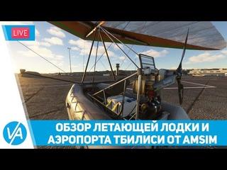 Обзор летающей лодки от BlueMesh и аэропорта Тбилиси от AmSim для Microsoft Flight Simulator