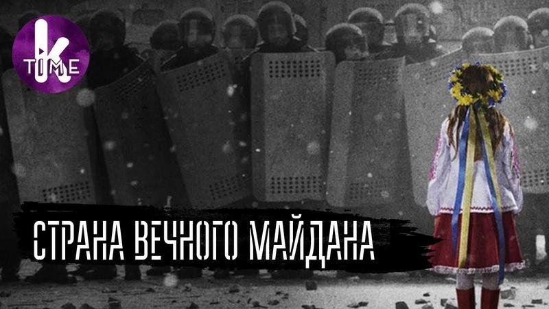 Почем майданы в Украине Расследование 1 Взрослые игры