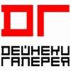 Галерея Дейнеки