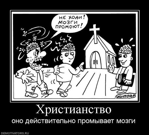 даче картинки религия юмор межкомнатная, цена