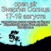 Фестиваль Open air Энергия Солнца