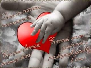Самое прекрасное слово на земле - мама. Это первое слово, которое произносит человек, и звучит оно на всех языках одинаково нежно. У мамы самые добрые и ласковые руки, они все умеют. У мамы самое верное и чуткое сердце - в нем никогда не гаснет любовь, он