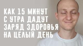 Как 15 минут с утра дадут заряд здоровья на целый день  Олег Никифоренко