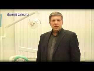 стоматология Домодедово Домостом