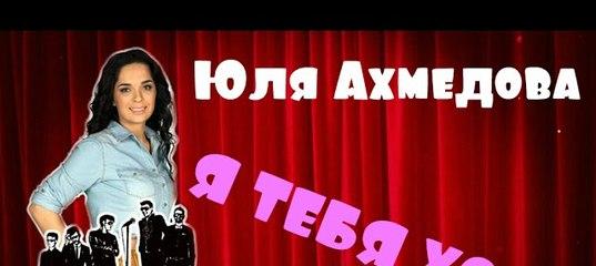 Картинки с надписью ахмедова