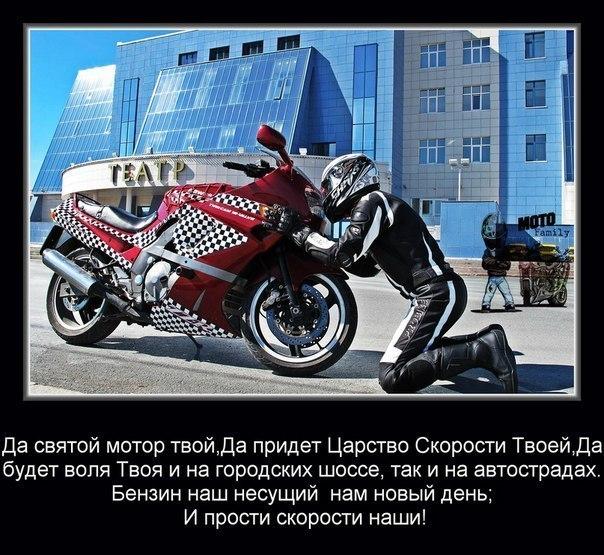 сюда поздравления с покупкой мотоцикла в стихах чистом виде
