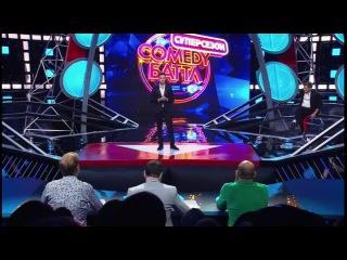 Comedy Баттл Суперсезон Последний Сезон 31 Выпуск Андрей Бебуришвили