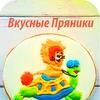 Имбирные пряники Алматы (87017492893)
