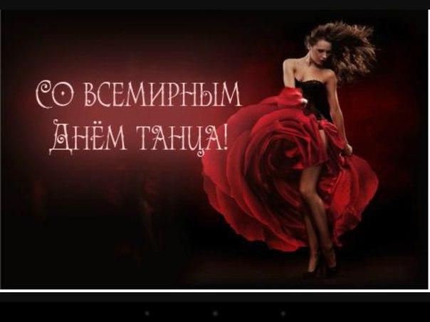 Открытка с днем танца 29 апреля, солнышко день рождение