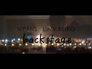 N`Pans & L A V Retro   Не надо кричать backstage   (Евгения Ярушникова)