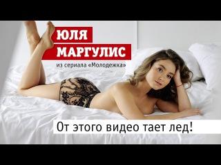 Юля Маргулис из сериала Молодежка  от этого видео тает лед!