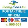 Контактные линзы - KenigLens.ru